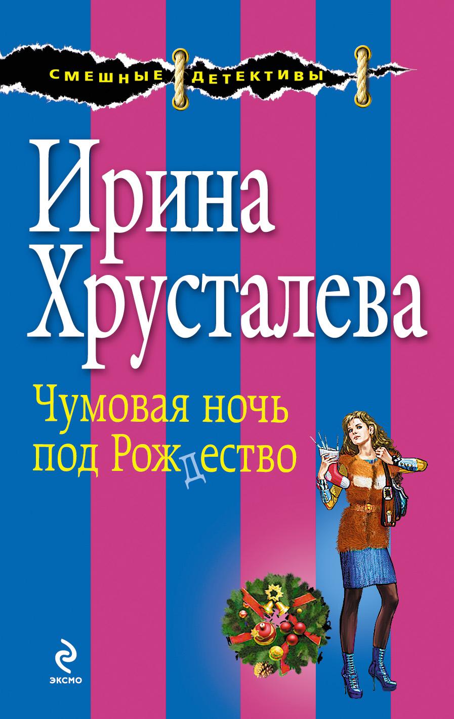 chumovaya noch pod rozhdestvo