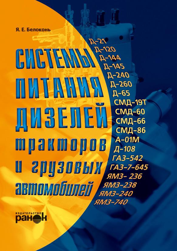 Яков Белоконь Системы питания дизелей тракторов и грузовых автомобилей цена