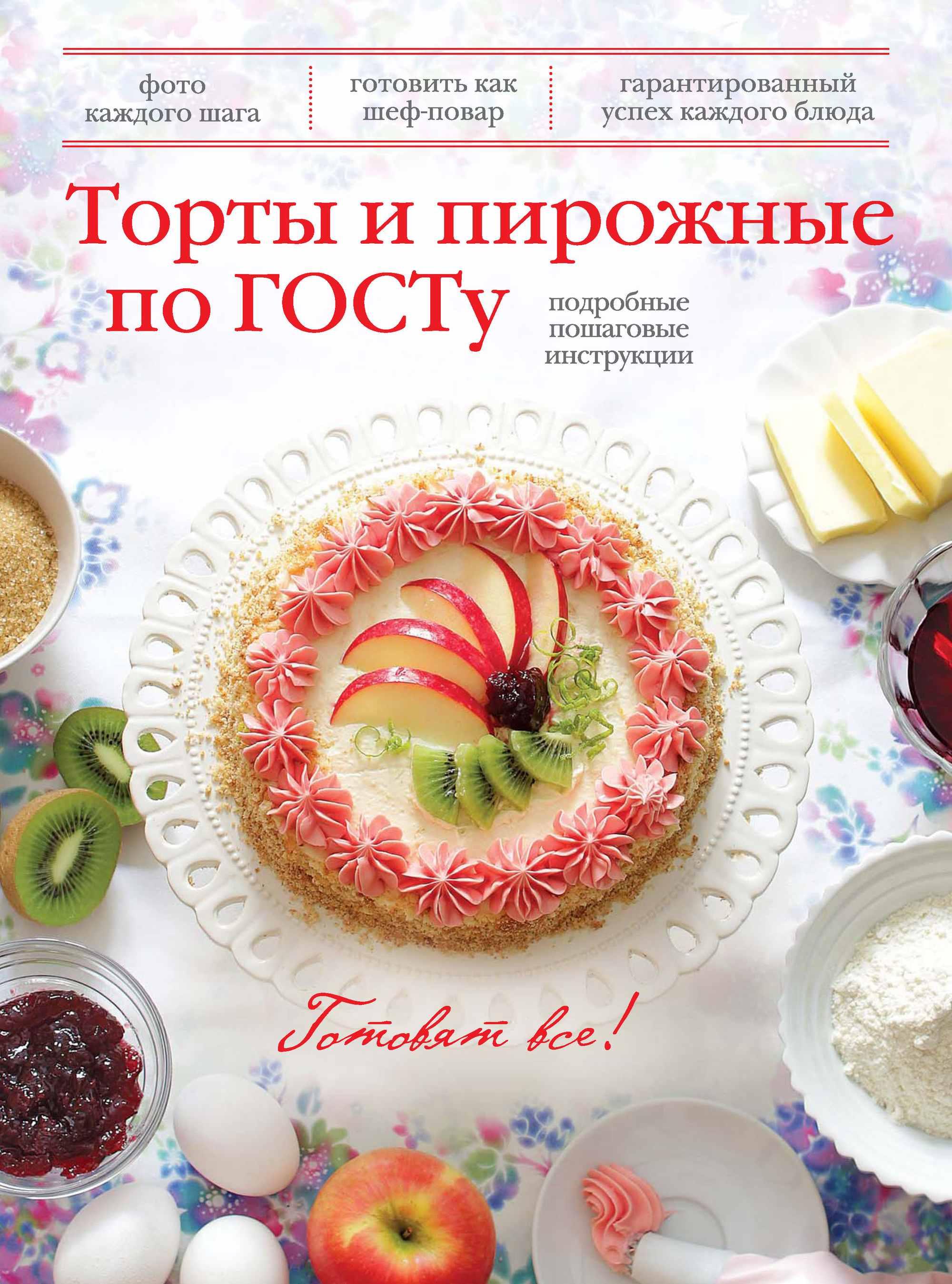 Отсутствует Торты и пирожные по ГОСТу аникеева т сост детское питание по госту вкус нашего детства