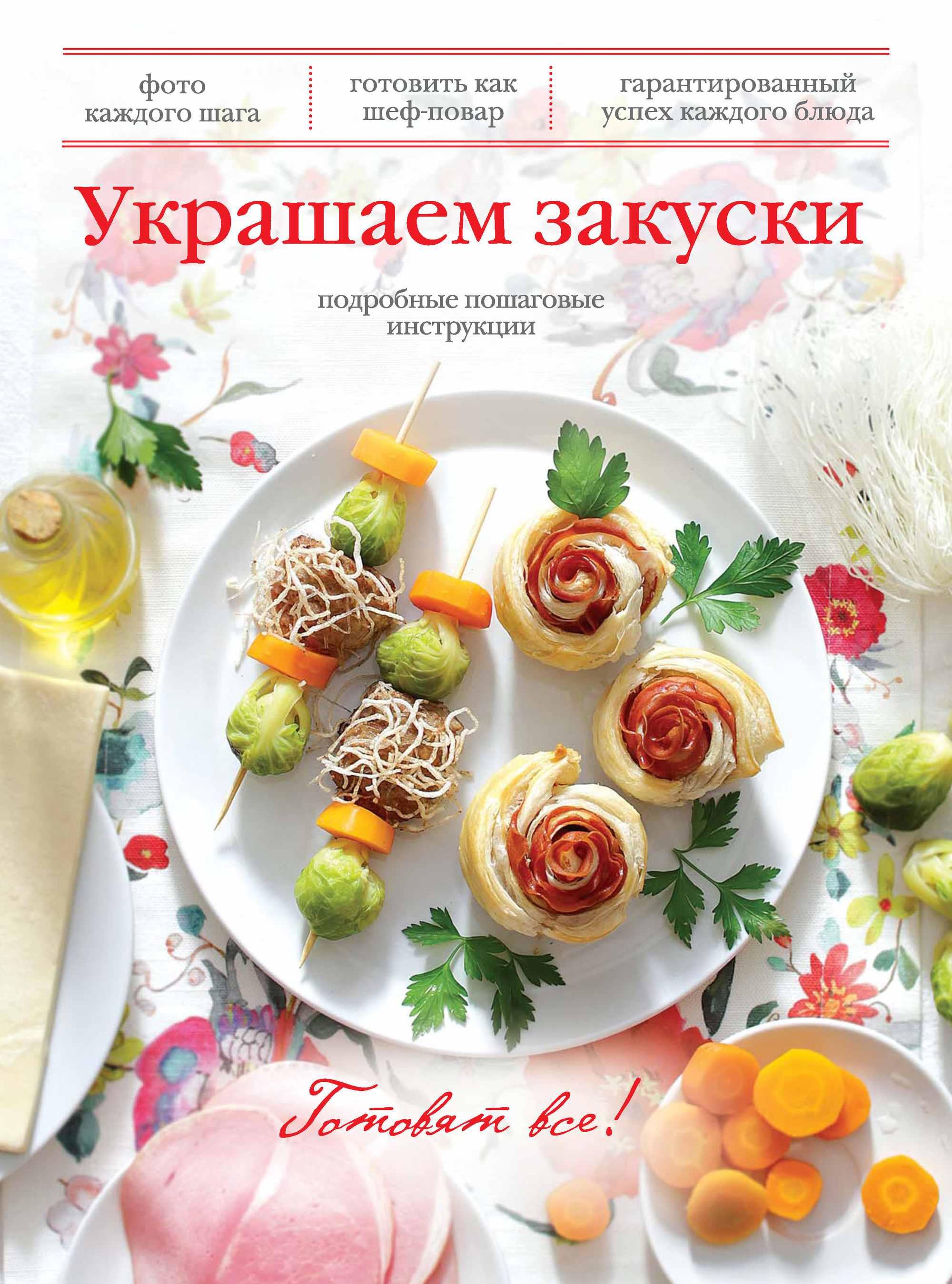 Отсутствует Украшаем закуски постный стол холодные закуски