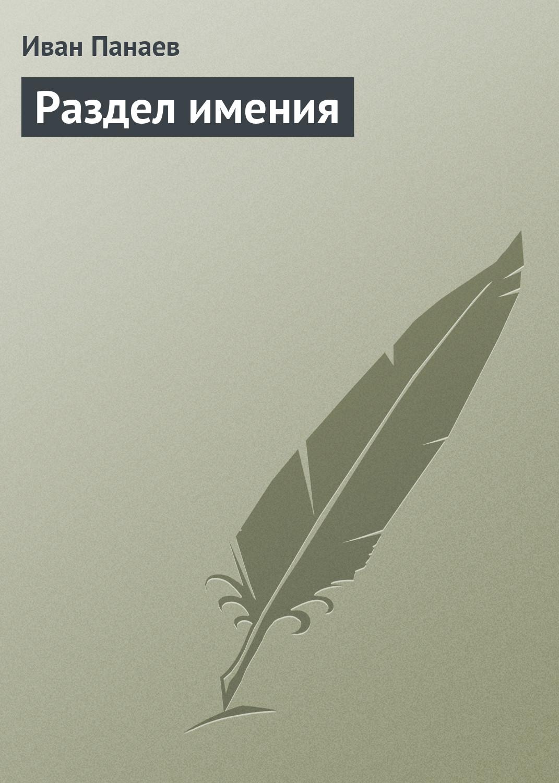 Иван Иванович Панаев Раздел имения каждый год урожайный