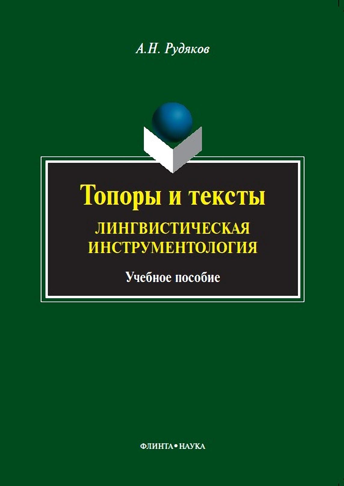 А. Н. Рудяков Топоры и тексты. Лингвистическая инструментология. Учебное пособие