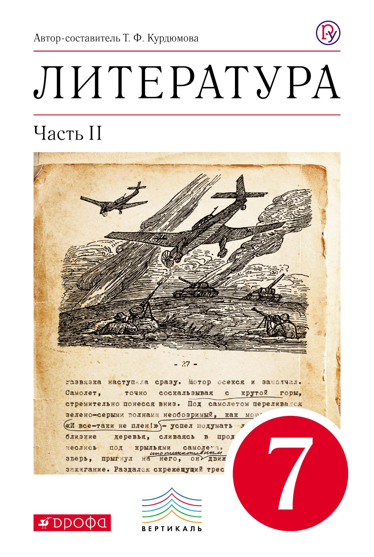 Т. Ф. Курдюмова Литература.7 класс. Часть 2 т ф курдюмова литература 5 класс часть 2