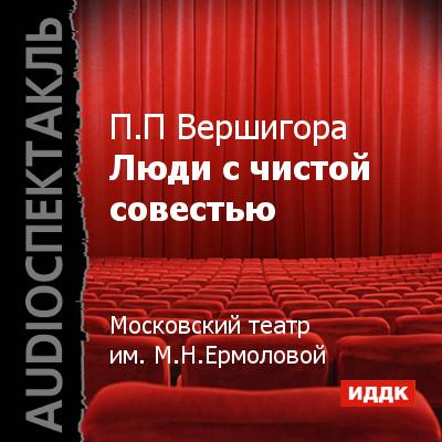 Пётр Вершигора Люди с чистой совестью (спектакль)