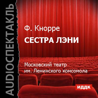 Федор Кнорре Сестра Лэни (спектакль) федор кнорре рита киносценарий