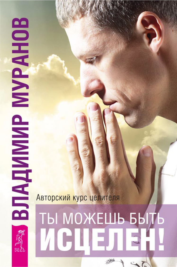 Владимир Муранов Ты можешь быть исцелен! Авторский курс целителя Владимира Муранова цена