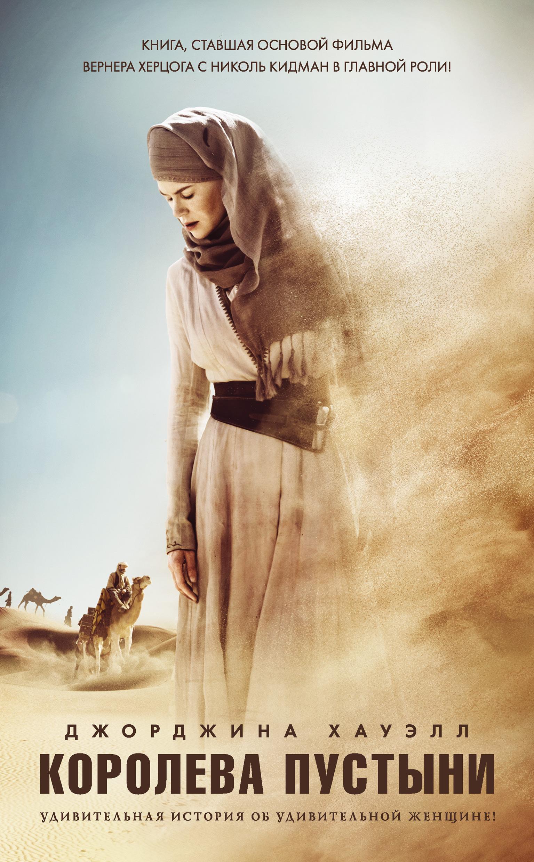 Джорджина Хауэлл Королева пустыни хауэлл джорджина королева пустыни