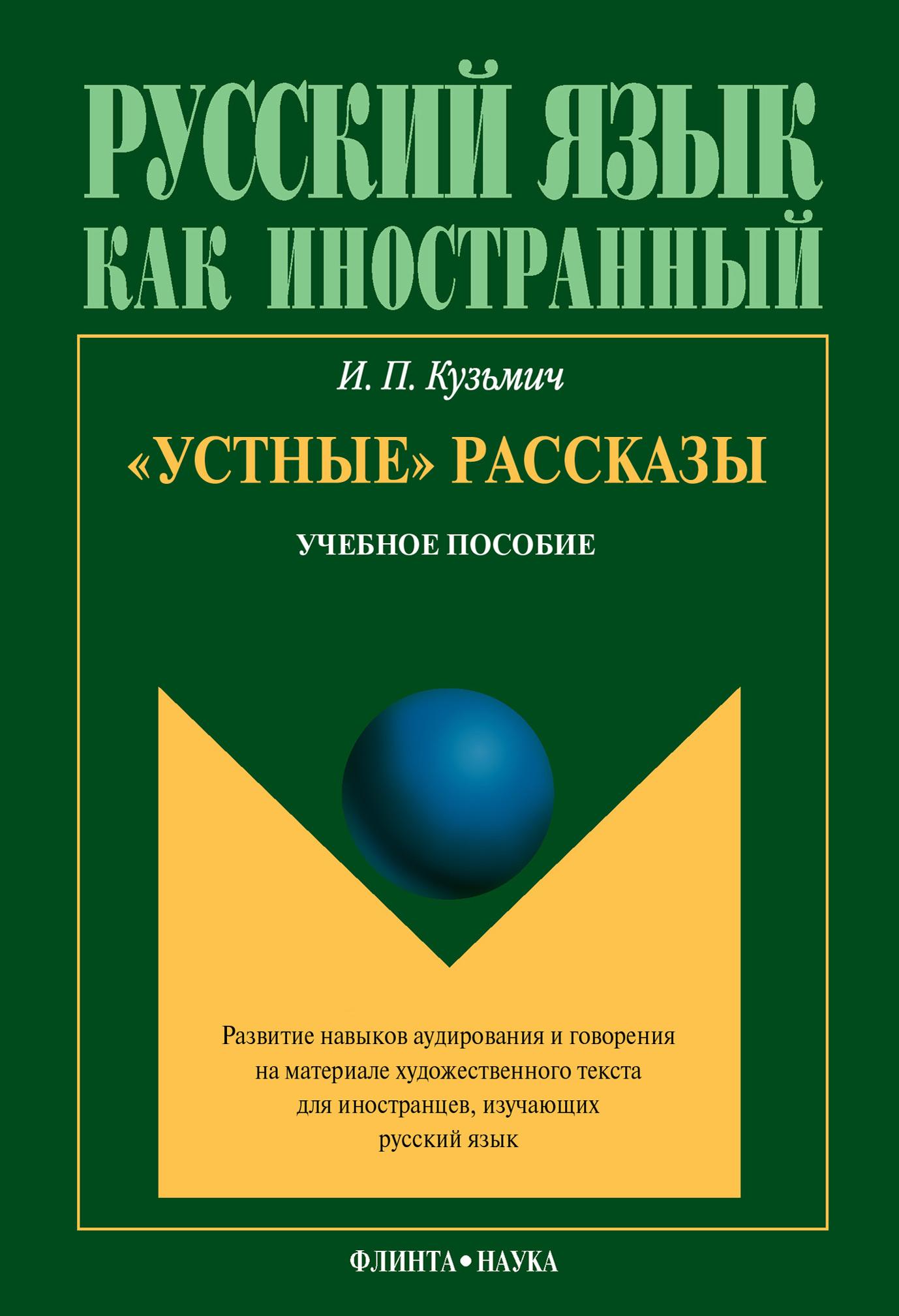 И. П. Кузьмич «Устные» рассказы. Учебное пособие