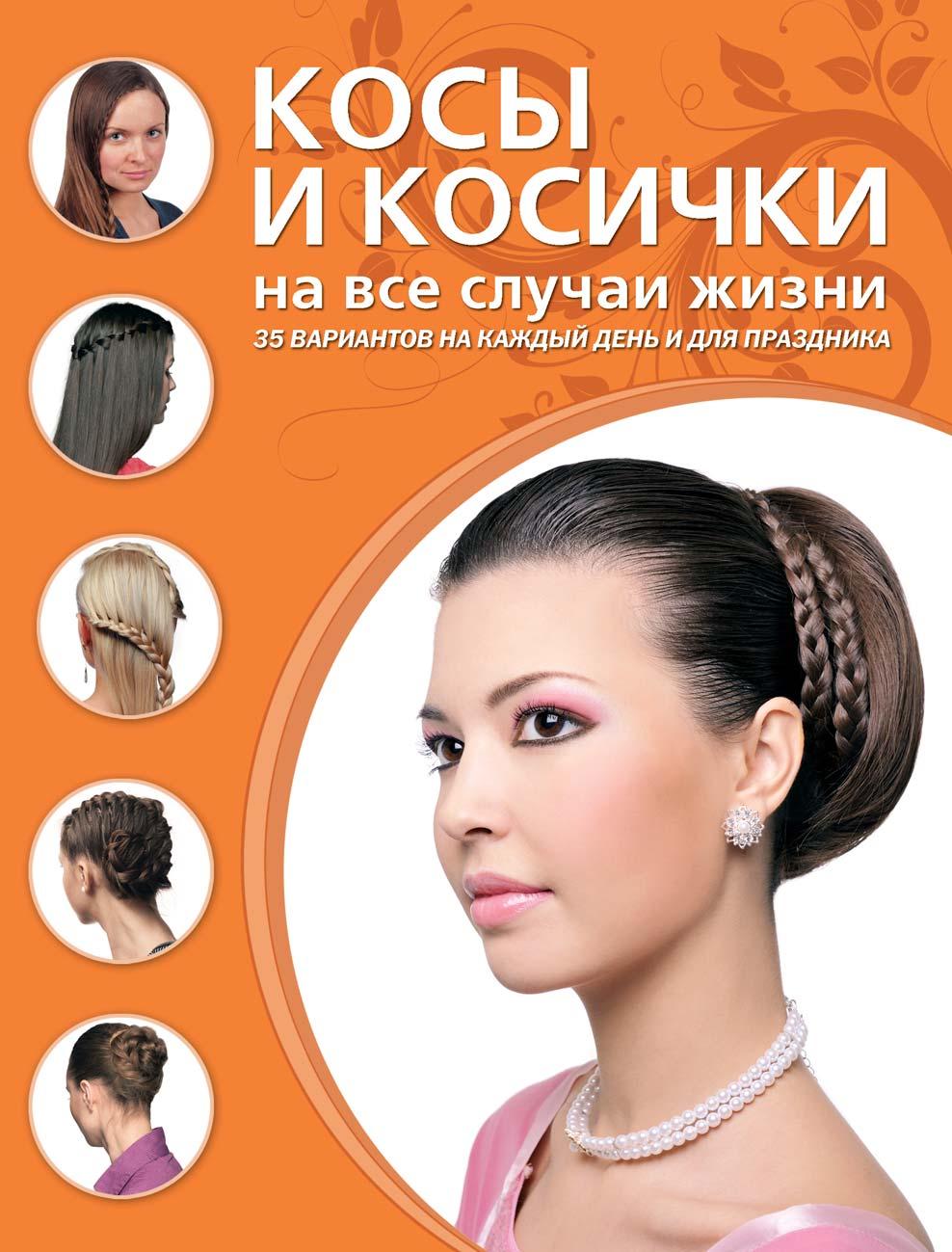 Отсутствует Косы и косички на все случаи жизни наталья ерёмина косы и косички модно быстро легко
