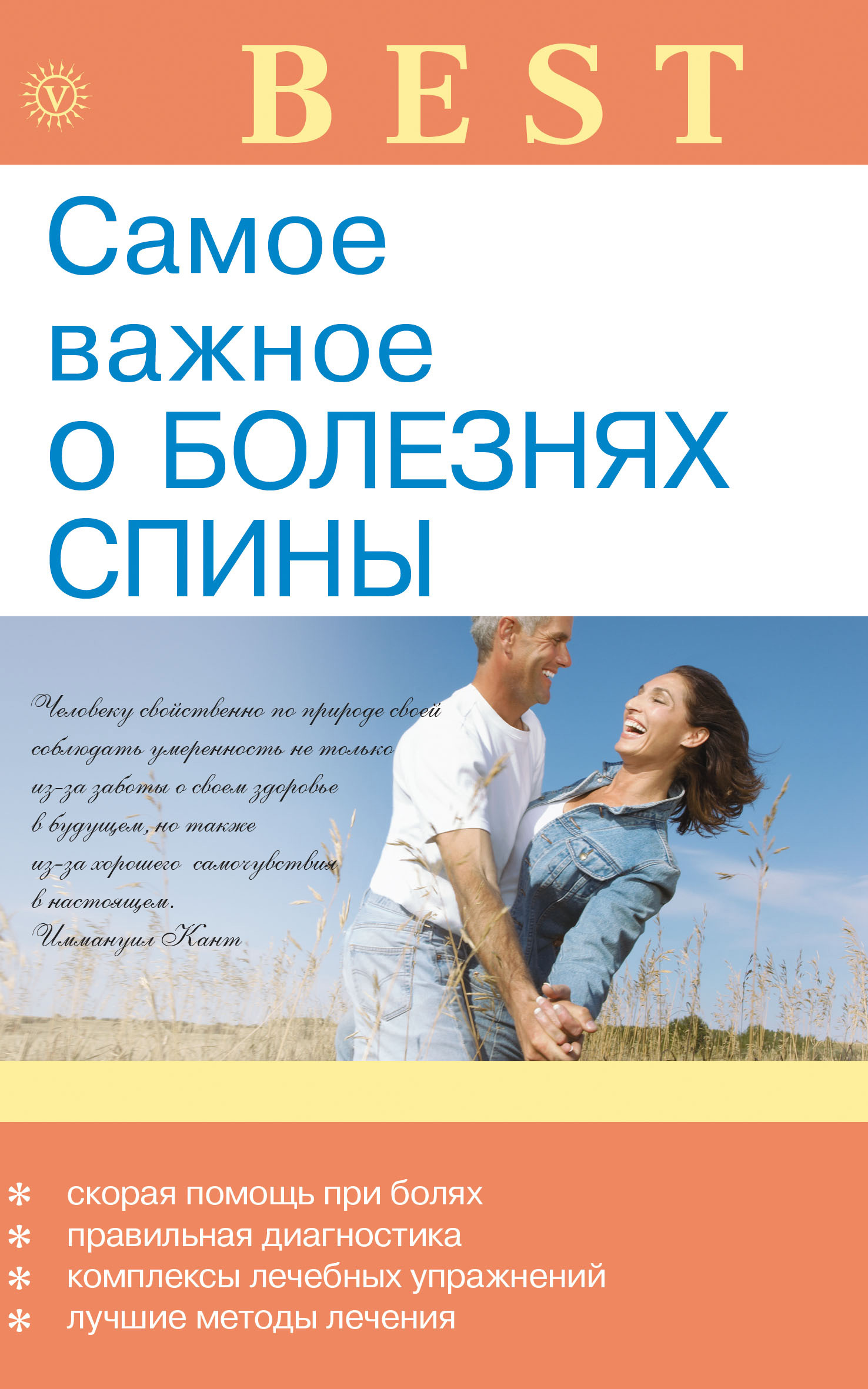 Ольга Родионова Самое важное о болезнях спины