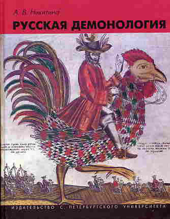 А. В. Никитина Русская демонология классическая демонология