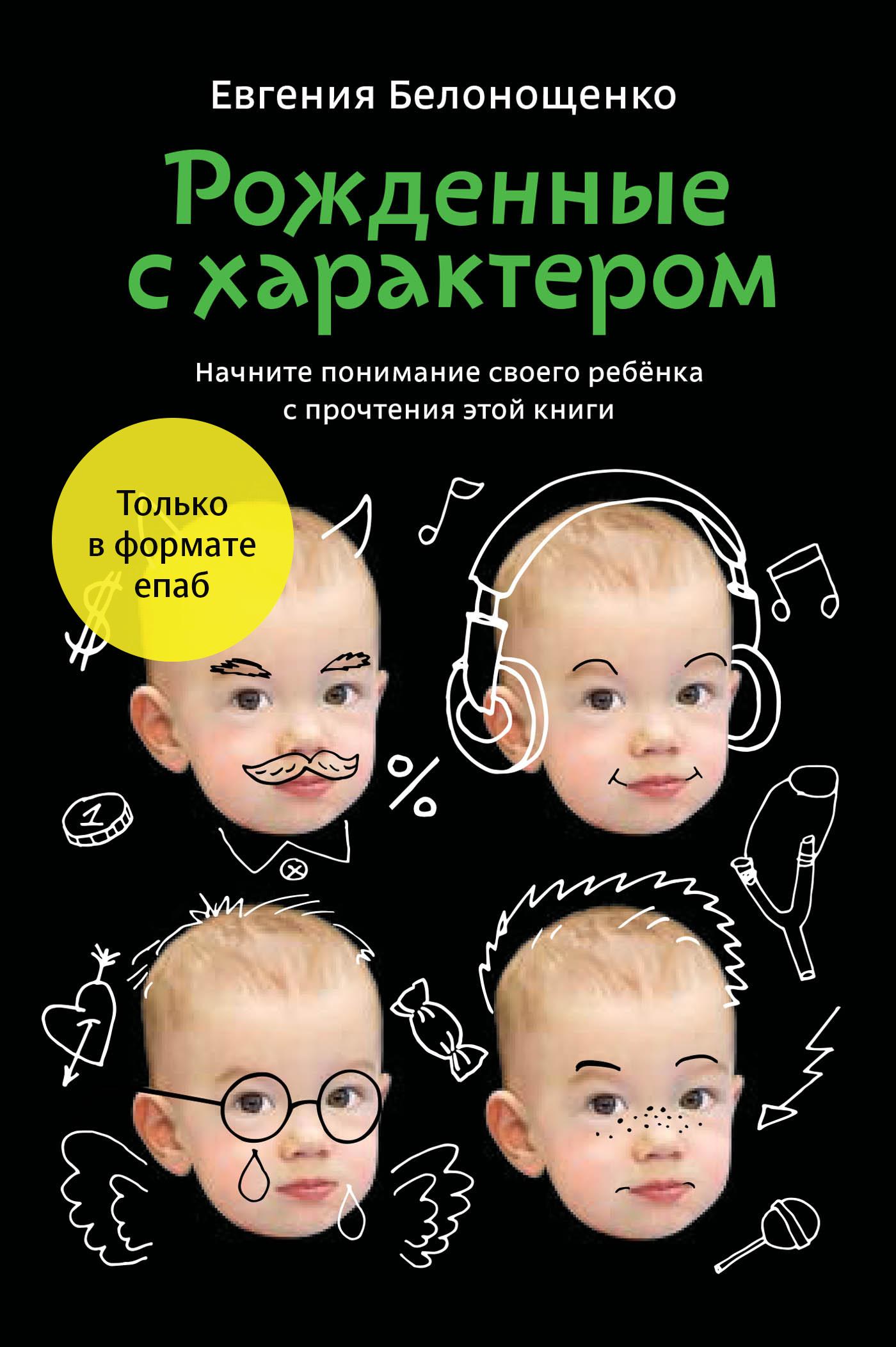 Евгения Белонощенко Рожденные с характером евгения белонощенко 0 рожденные с характером