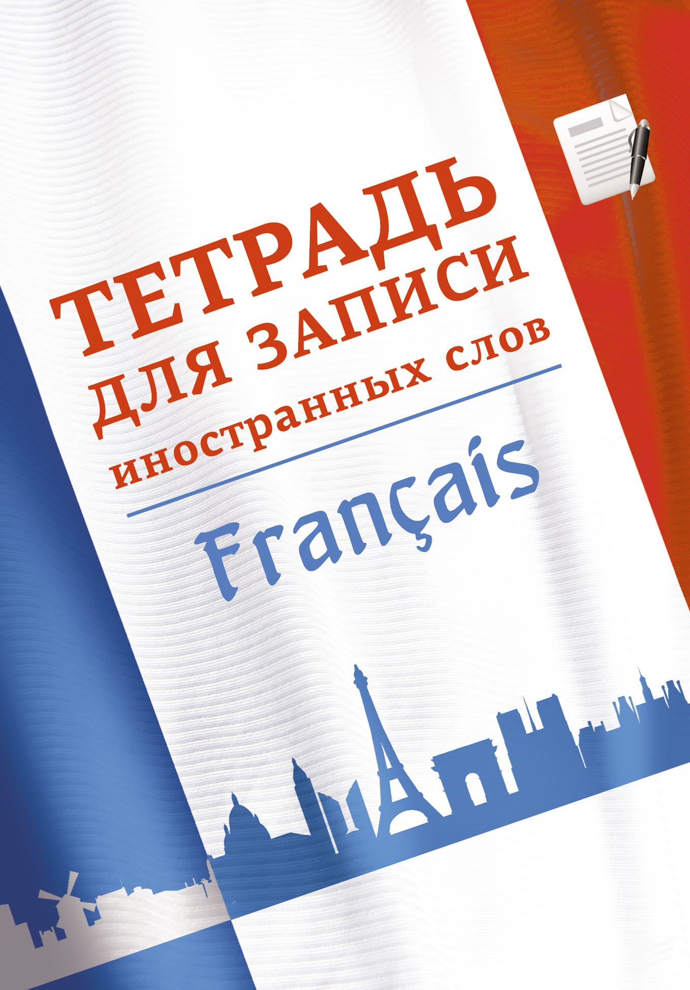 Отсутствует Тетрадь для записи иностранных слов. Французский язык отсутствует китайский язык тетрадь для записи иероглифов