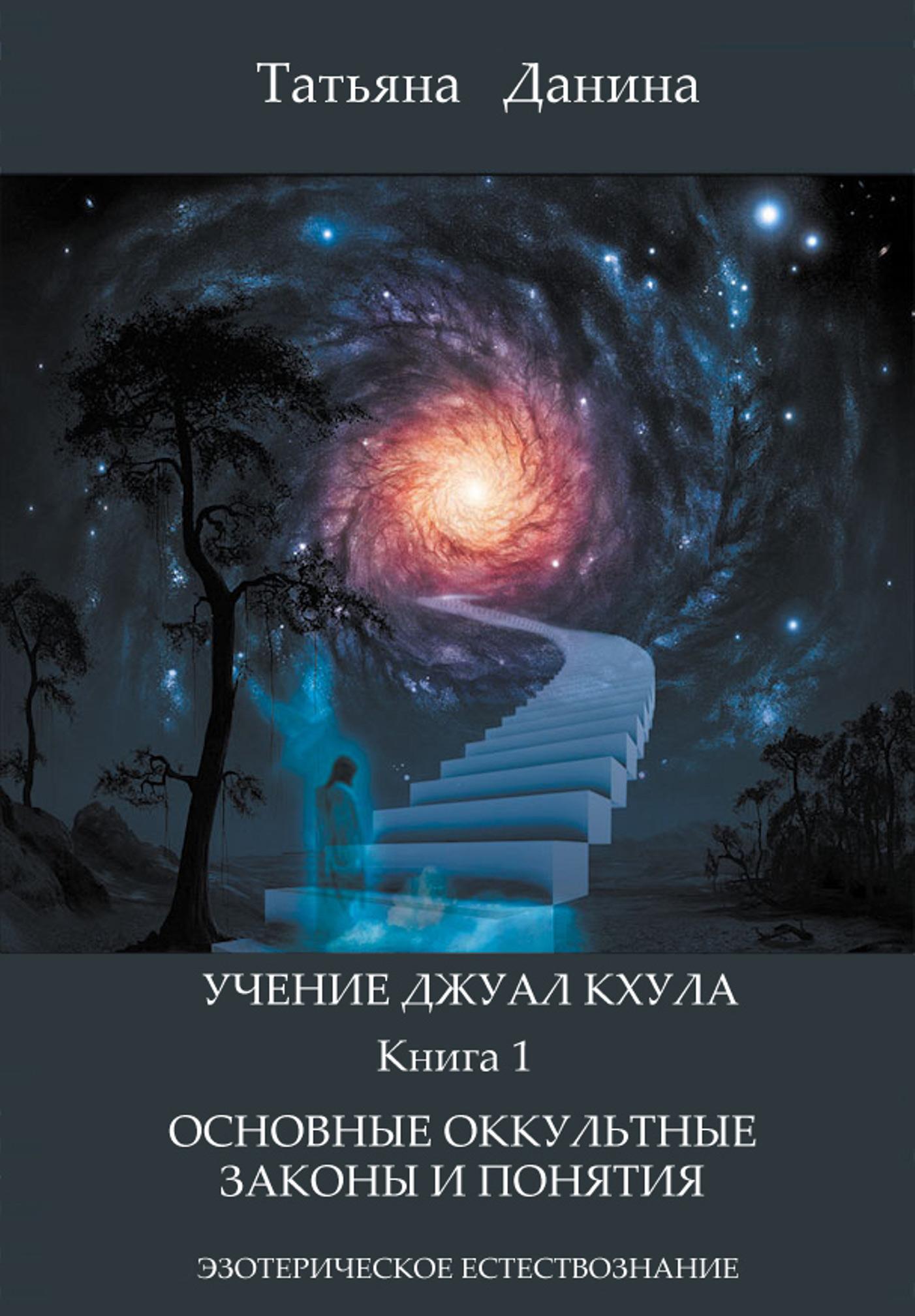 Татьяна Данина Основные оккультные законы и понятия татьяна данина бог пространство мыслящая субстанция учение джуал кхула