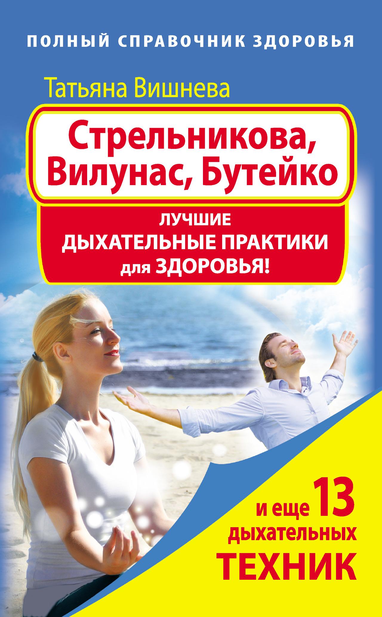Татьяна Вишнева Стрельникова, Вилунас, Бутейко. Лучшие дыхательные практики для здоровья бутейко к дыхание для вашего здоровья