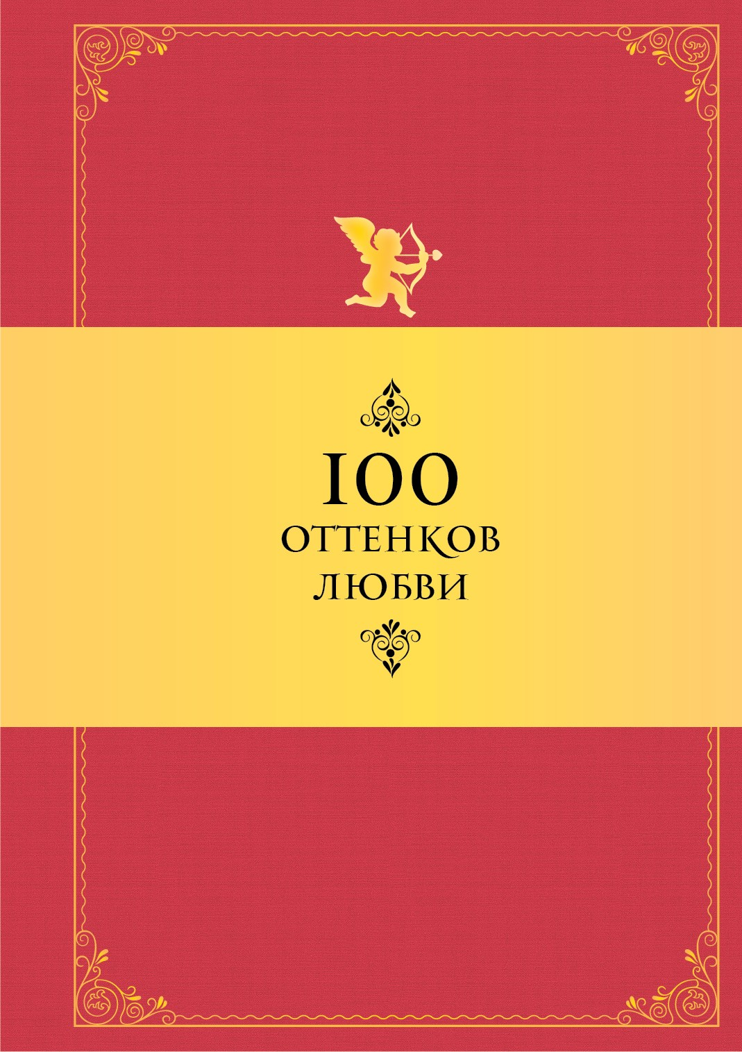 Константин Душенко 100 оттенков любви. Афоризмы и фразы