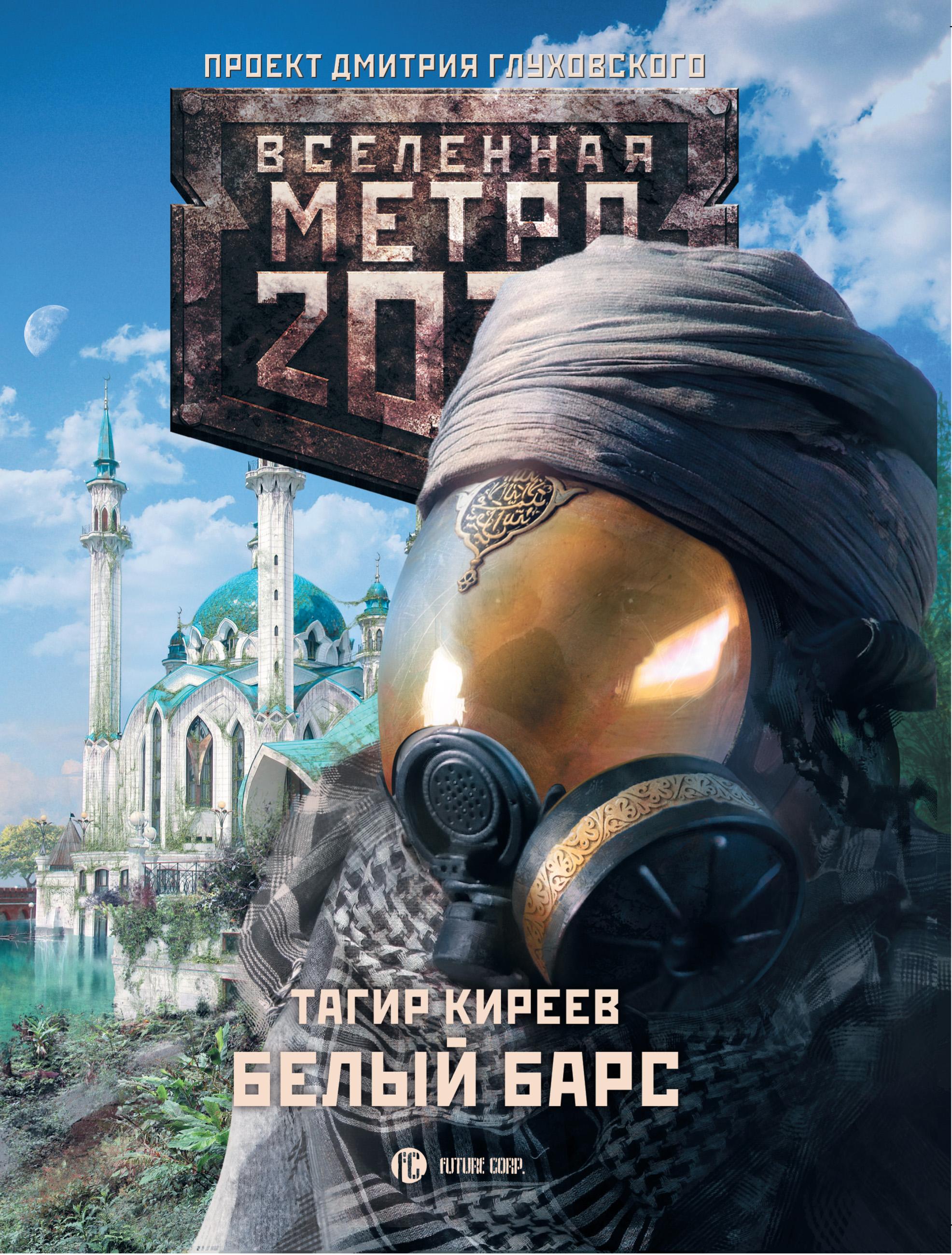 Метро 2033. Белый барс ( Тагир Киреев  )