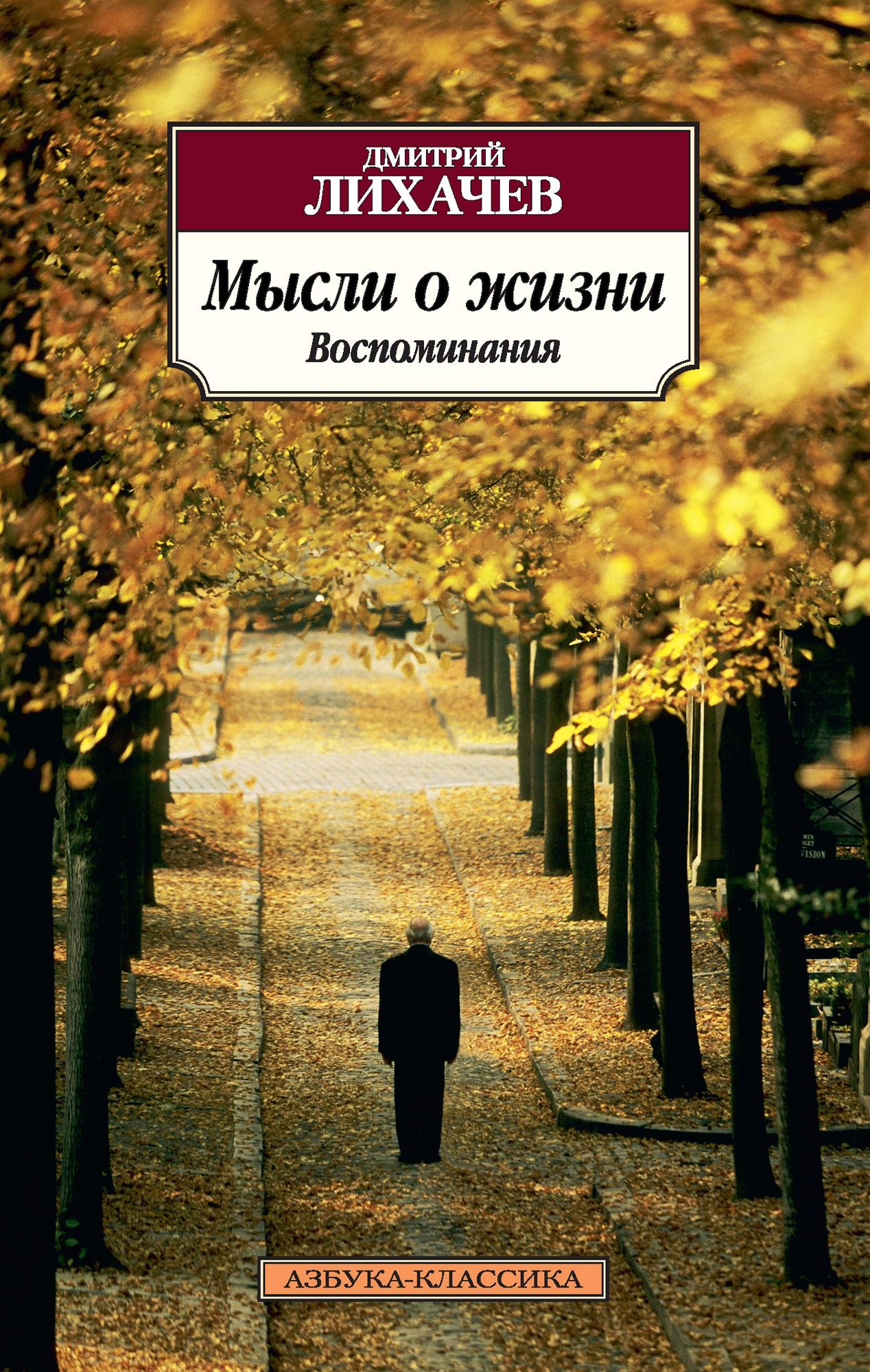 Дмитрий Лихачев Мысли о жизни. Воспоминания