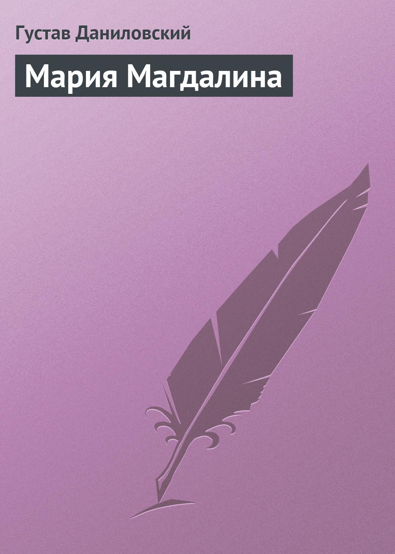 mariya magdalina