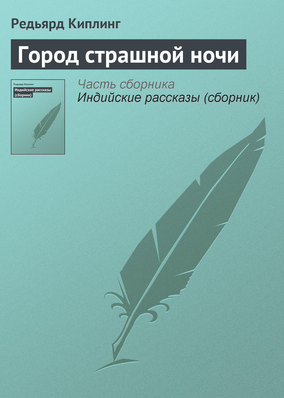 gorod strashnoy nochi