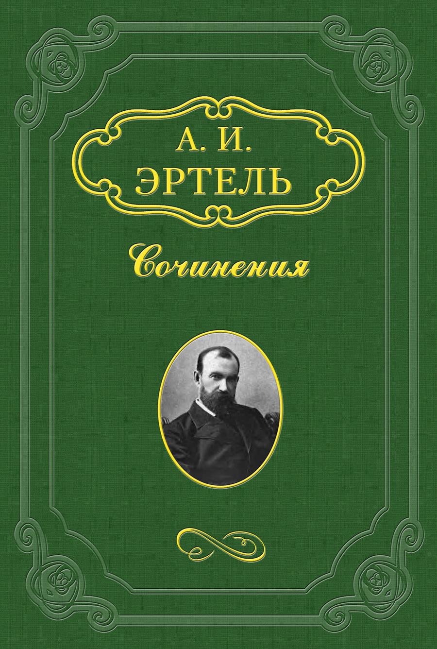 Александр Эртель Мое знакомство с Батуриным александр эртель идиллия