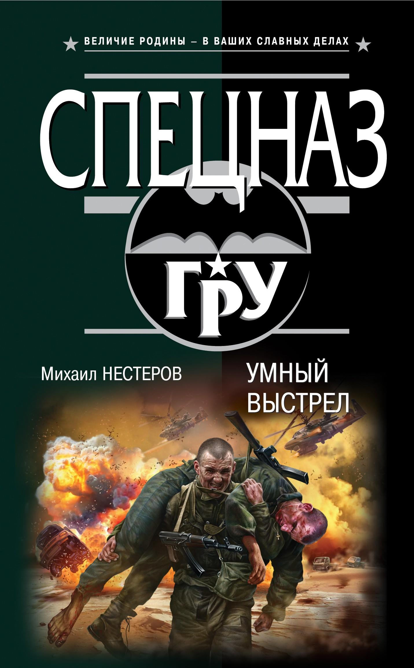 Михаил Нестеров Умный выстрел