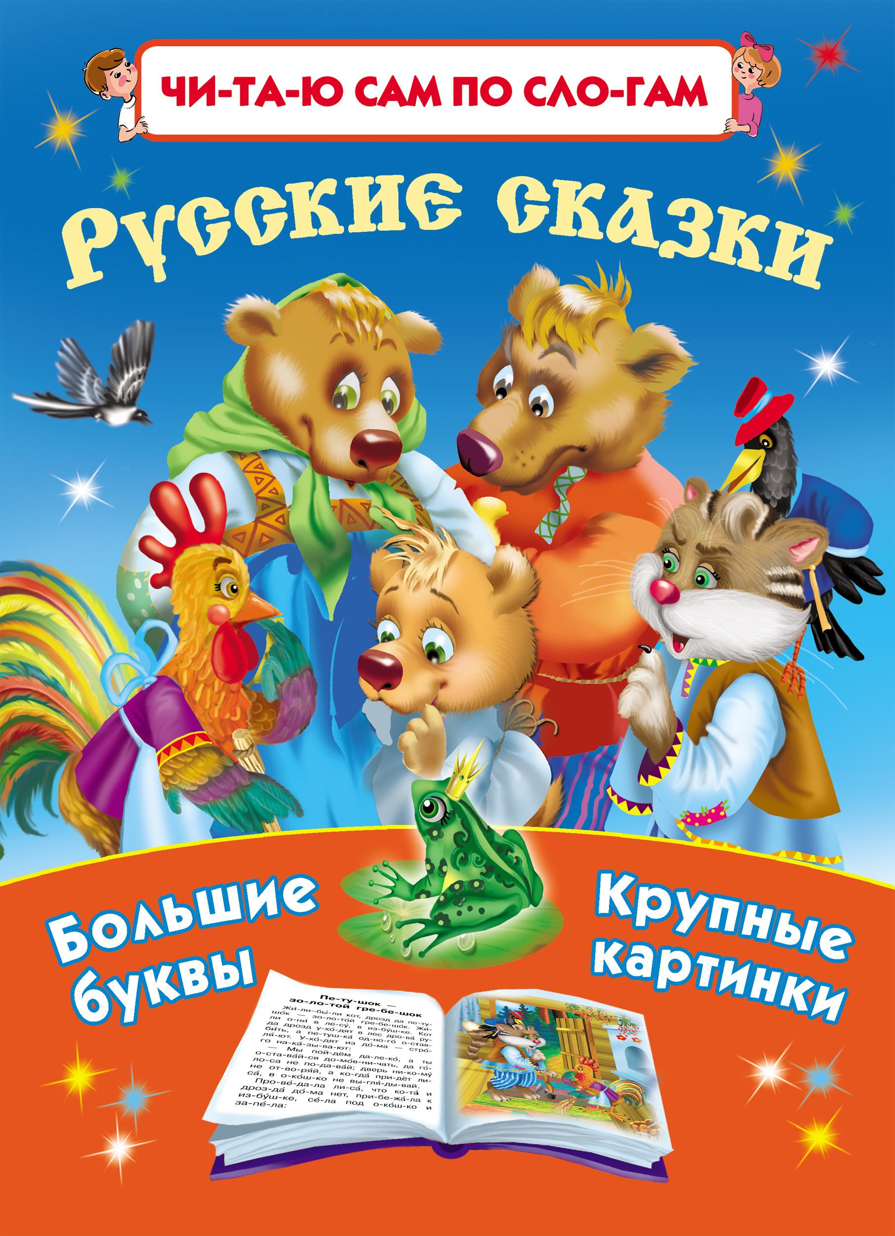 цены на Отсутствует Русские сказки  в интернет-магазинах