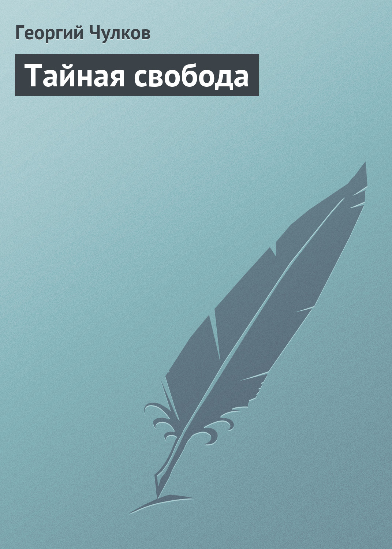 Георгий Иванович Чулков Тайная свобода