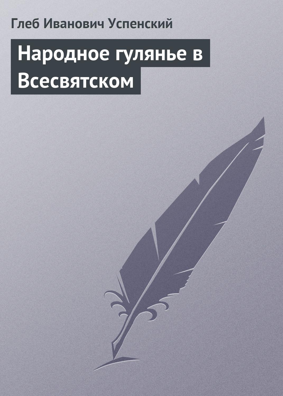 цены Глеб Иванович Успенский Народное гулянье в Всесвятском