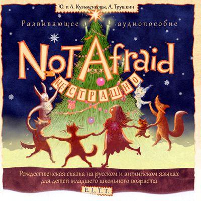 Андрей Кузьменков Not Afraid / Не страшно. Рождественская сказка цены онлайн