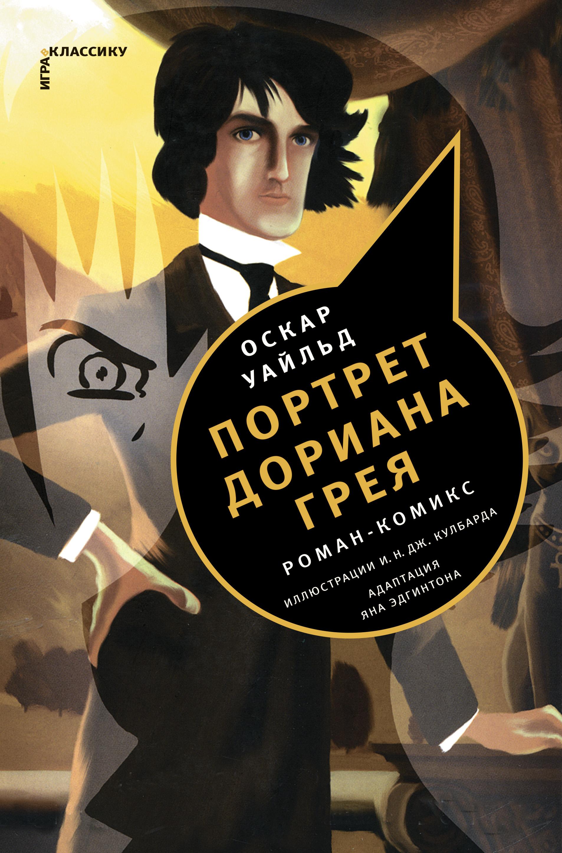 portret doriana greya roman komiks