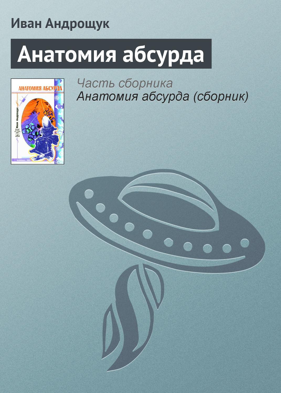 цены на Иван Андрощук Анатомия абсурда  в интернет-магазинах
