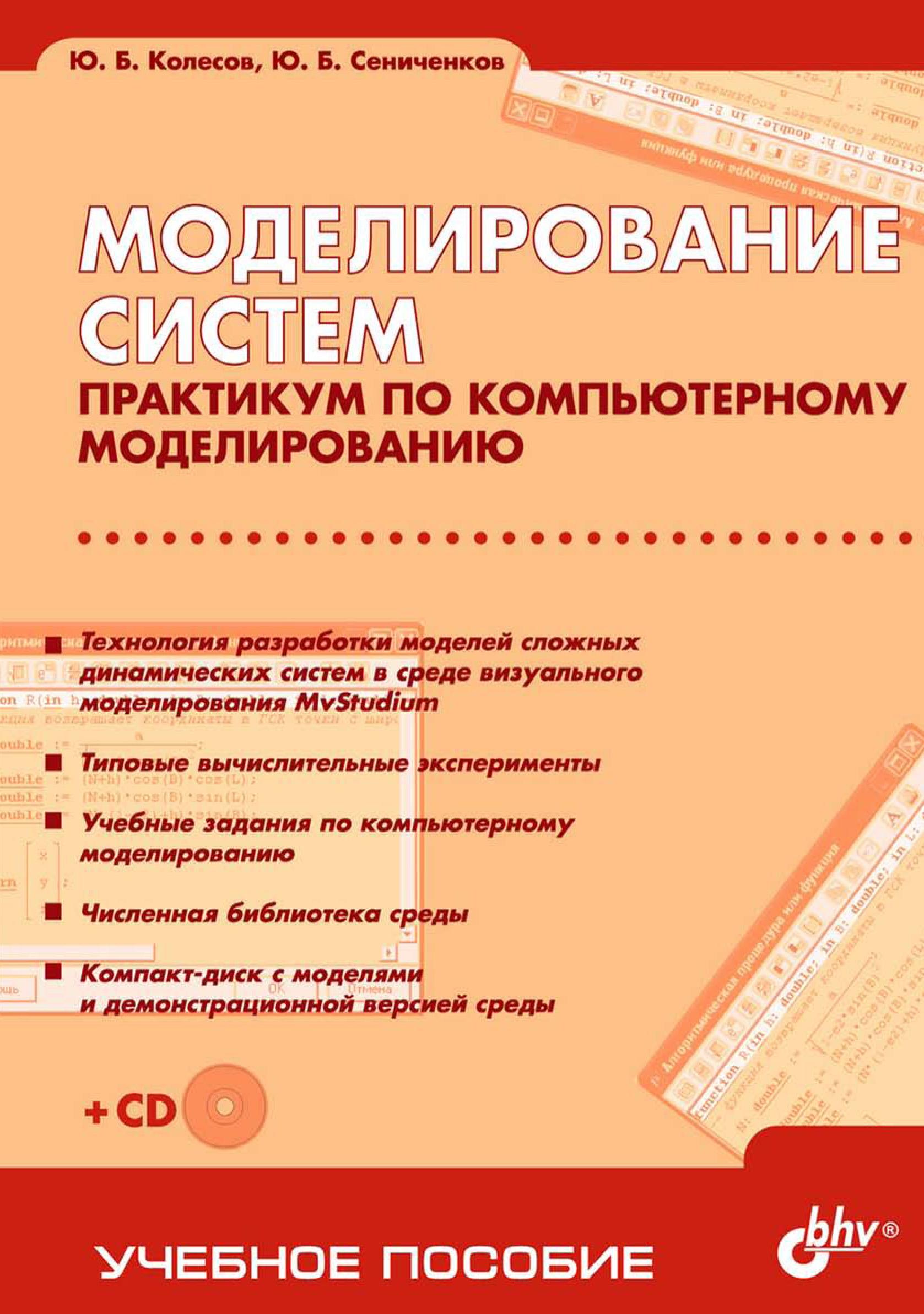 Ю. Б. Сениченков Моделирование систем. Практикум по компьютерному моделированию ю б сениченков моделирование систем практикум по компьютерному моделированию