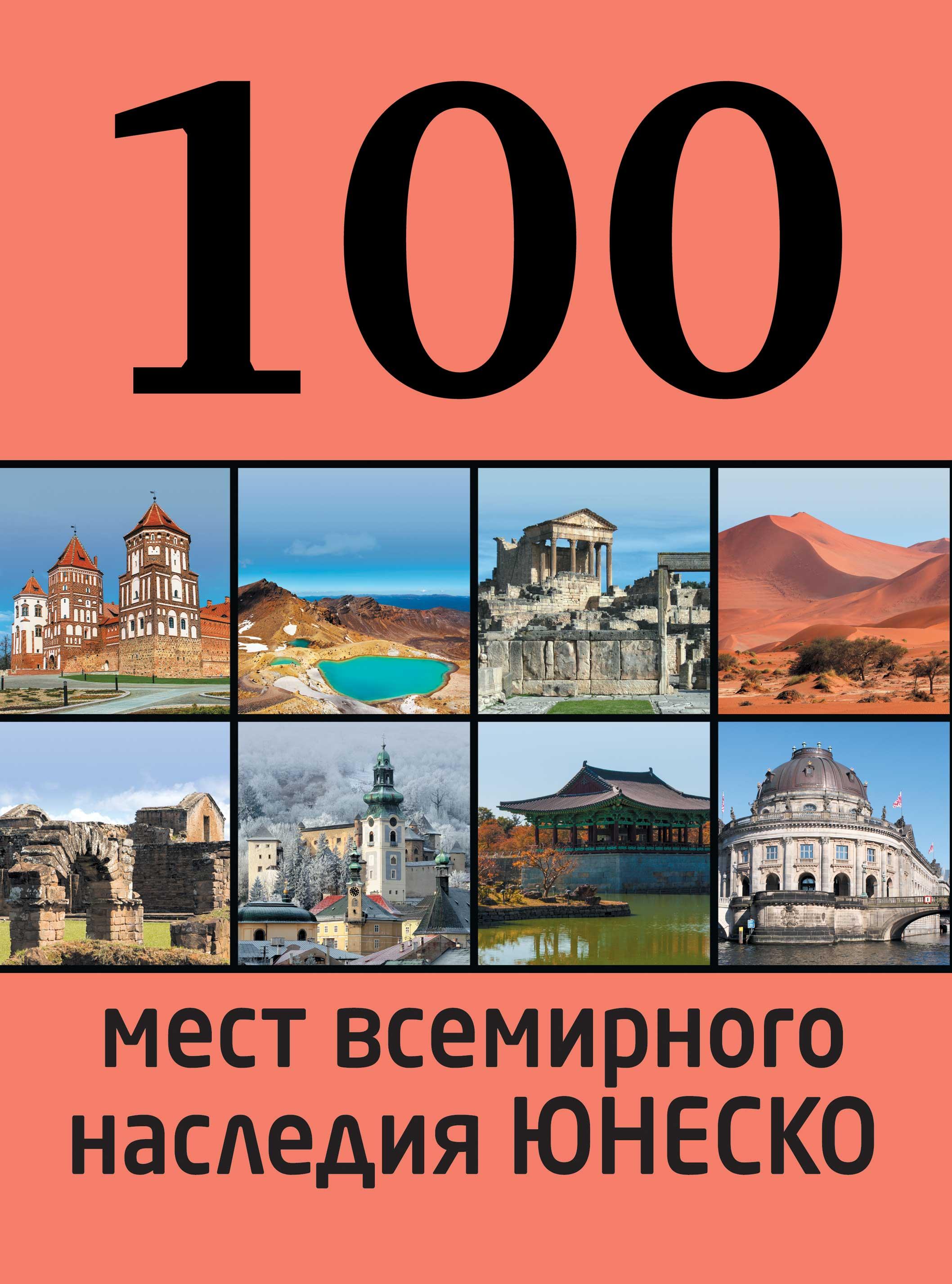 Елизавета Утко 100 мест всемирного наследия ЮНЕСКО