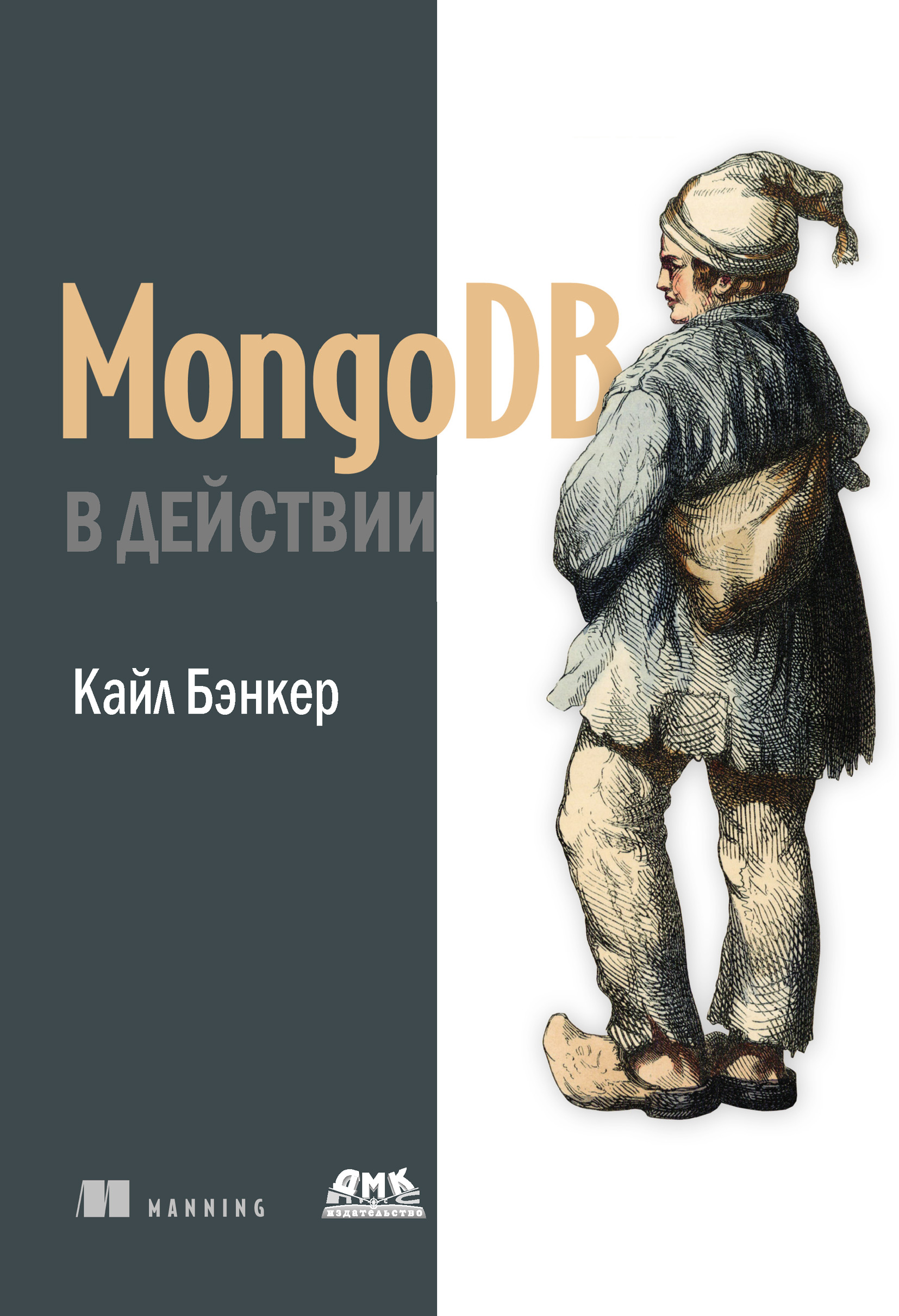Кайл Бэнкер MongoDB в действии кайл бэнкер mongodb в действии