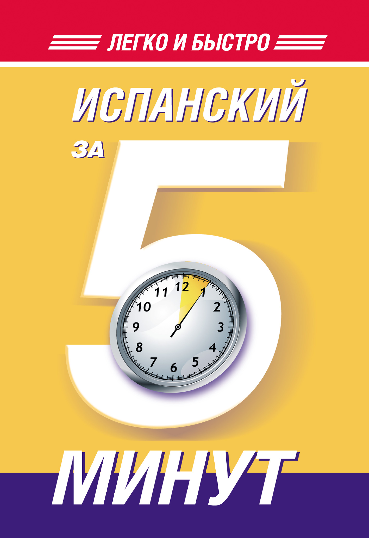 О. А. Кутумина Испанский за 5 минут кутумина о испанский язык за 5 минут в день page 2
