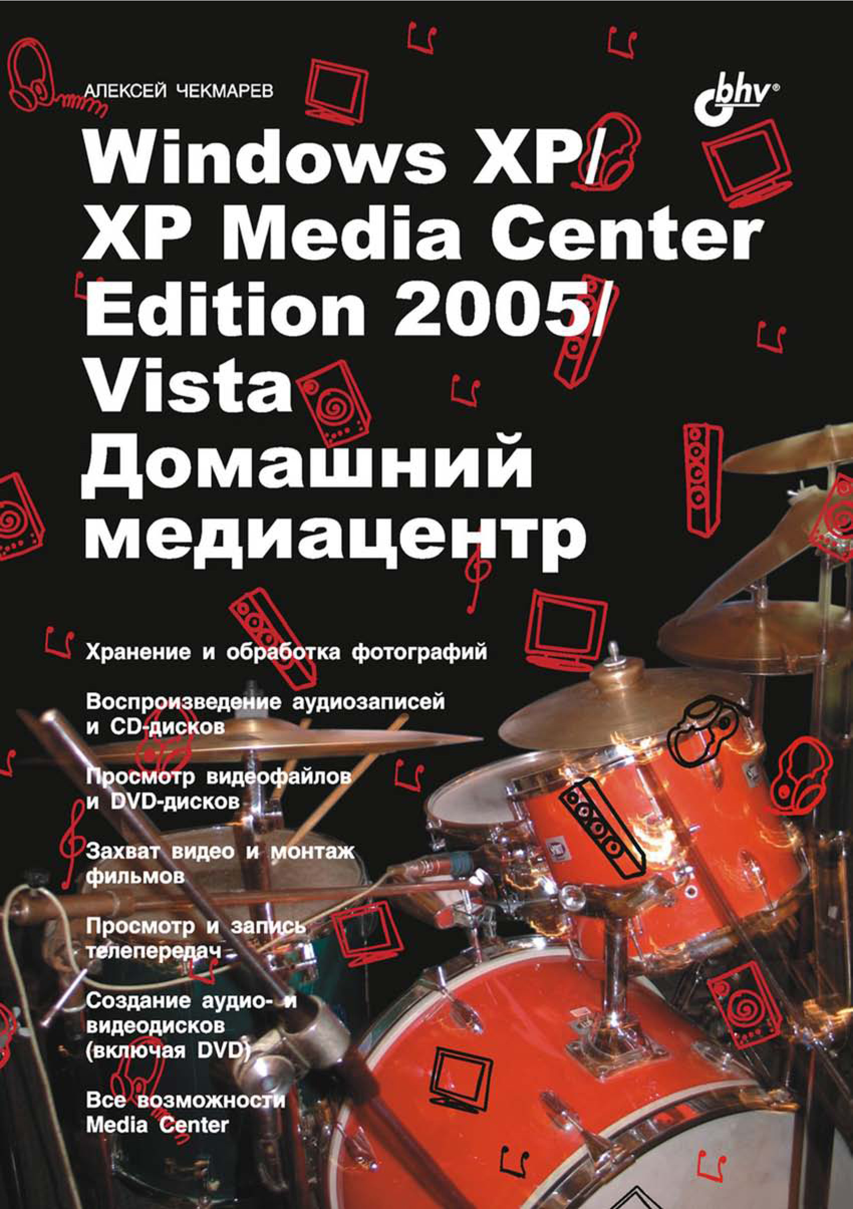 Алексей Чекмарев Windows XP / XP Media Center Edition / Vista. Домашний медиацентр андреев а кокорева о чекмарев а юрченко л ms windows xp руководство администратора в подлиннике