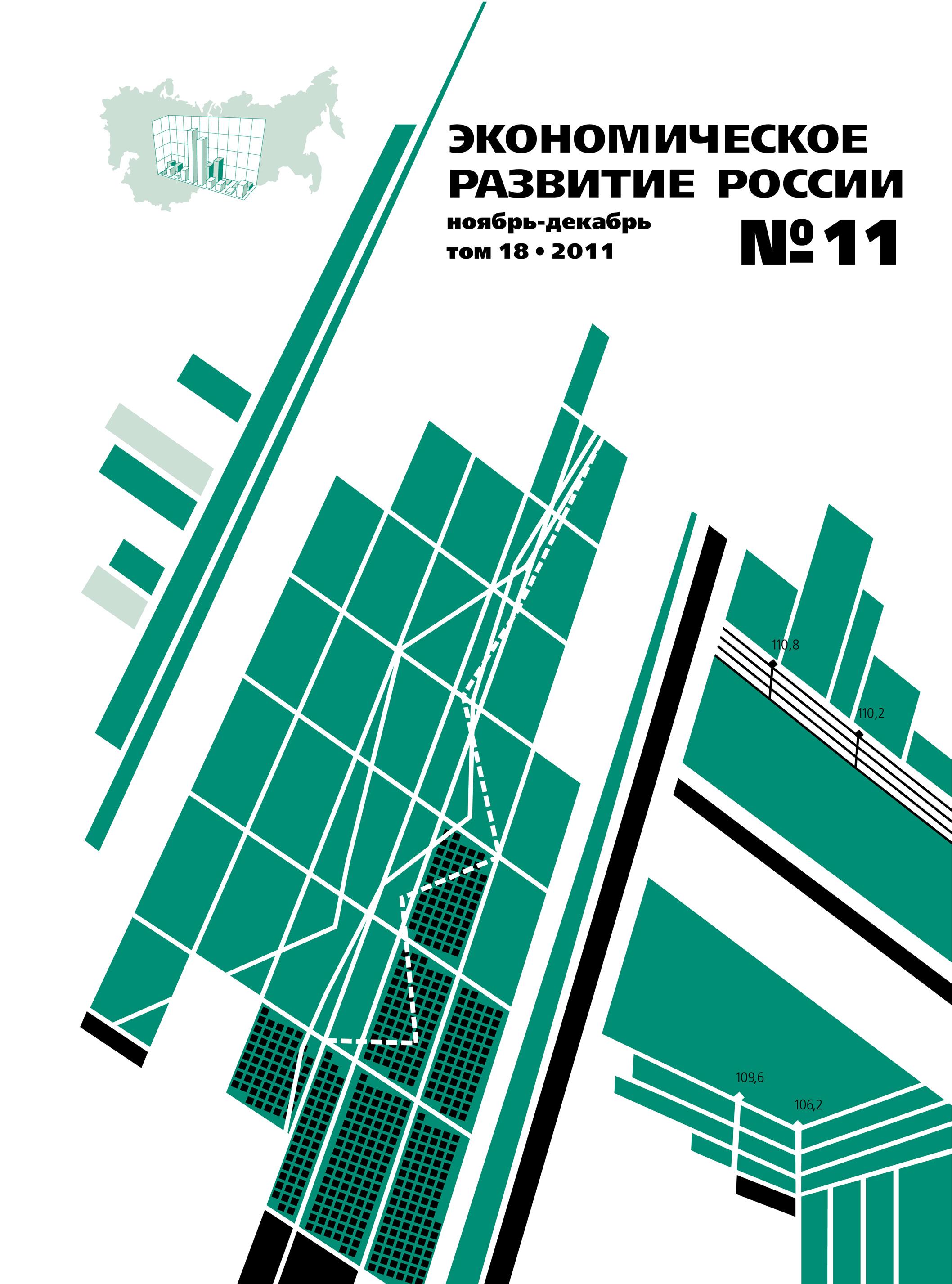 Отсутствует Экономическое развитие России № 11 2011 отсутствует экономическое развитие россии 6 2015