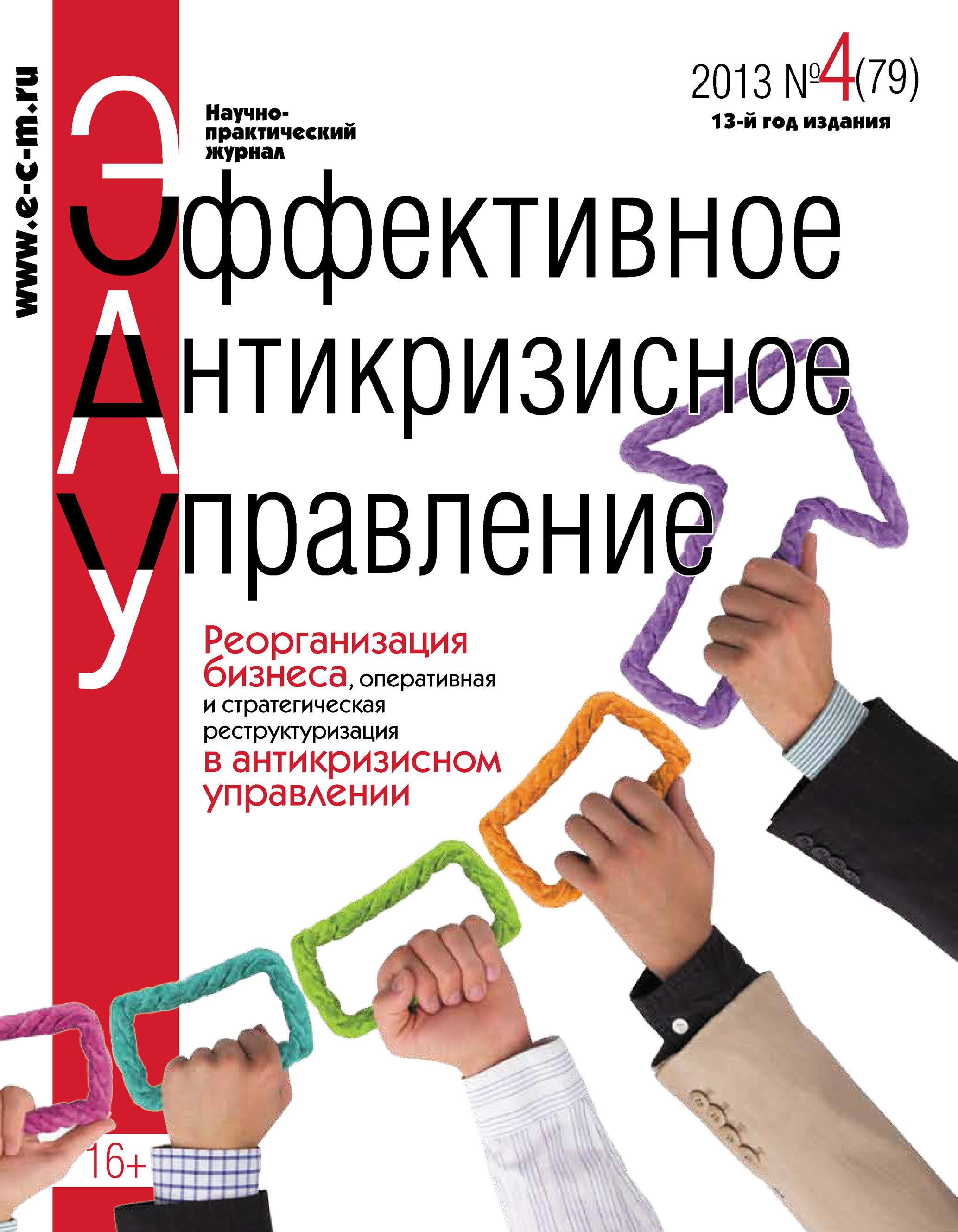 Отсутствует Эффективное антикризисное управление № 4 (79) 2013 отсутствует эффективное антикризисное управление 3 96 2016
