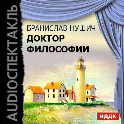 Доктор философии (спектакль) ( Бранислав  Нушич  )