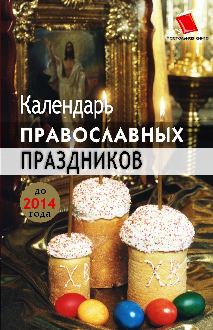 Лариса Славгородская Календарь православных праздников до 2014 года календарь еврейских праздников 2016