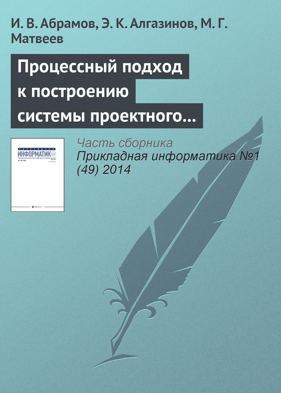 И. В. Абрамов Процессный подход к построению системы проектного управления елена гениатулина cms системы управления контентом