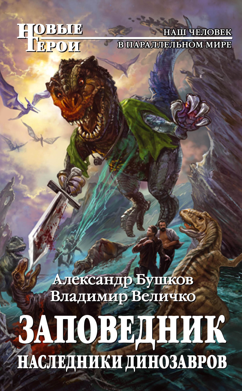 Александр Бушков Заповедник. Наследники динозавров александр бушков заповедник соперники смерти
