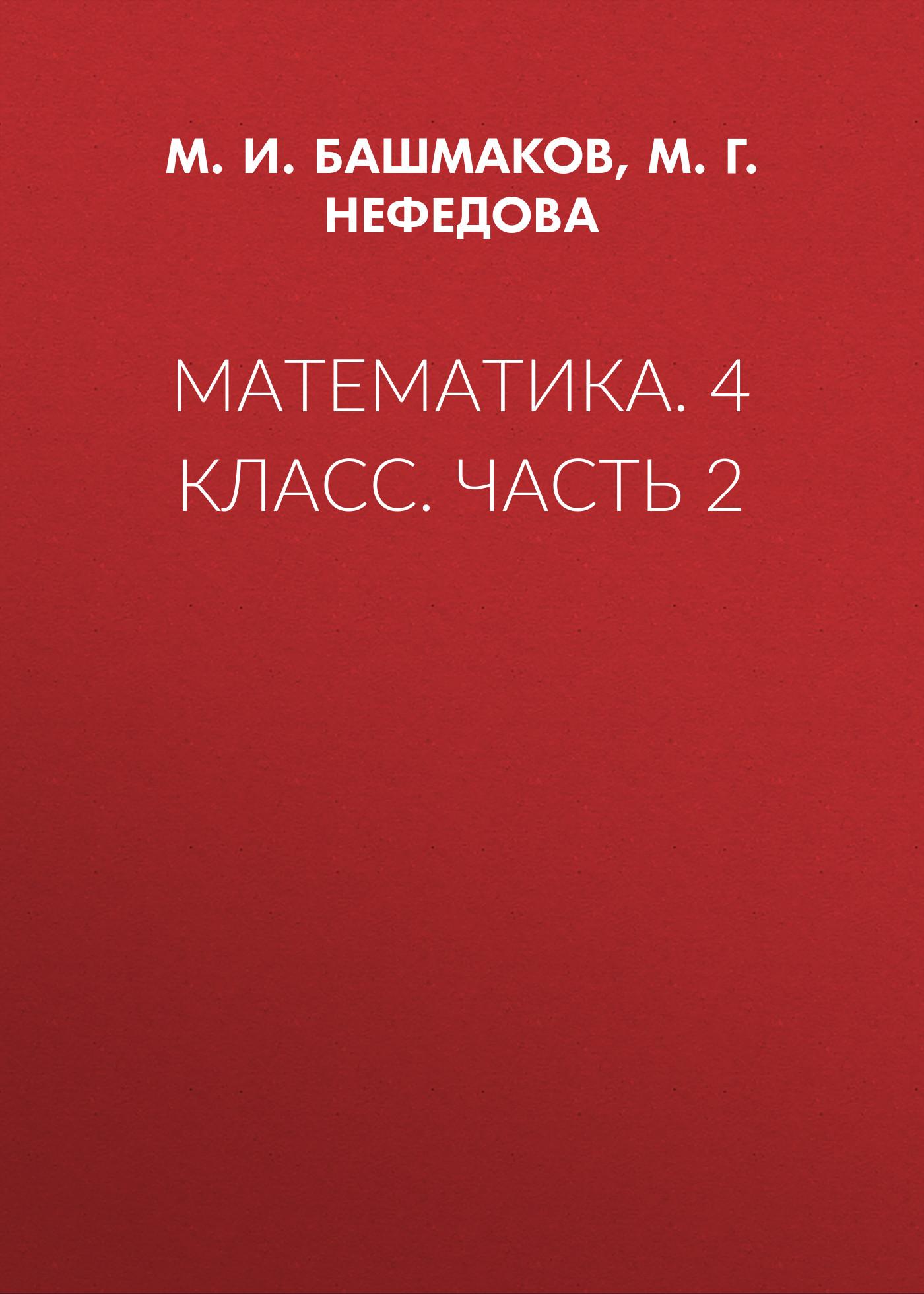 М. И. Башмаков Математика. 4 класс. Часть 2 федеральный государственный образовательный стандарт начального общего образования