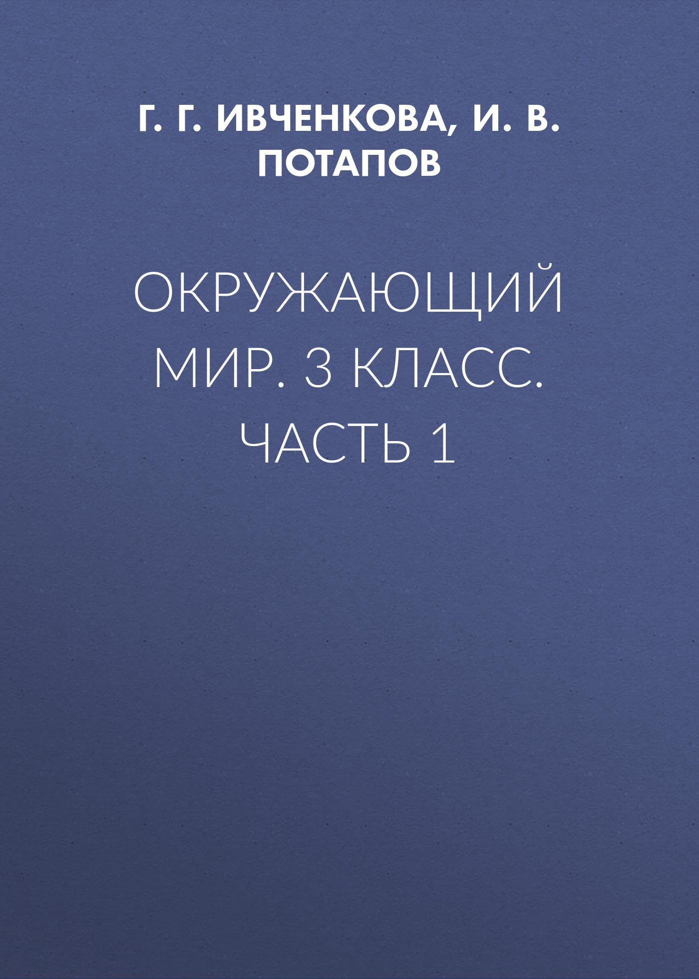 Г. Г. Ивченкова Окружающий мир. 3 класс. Часть 1
