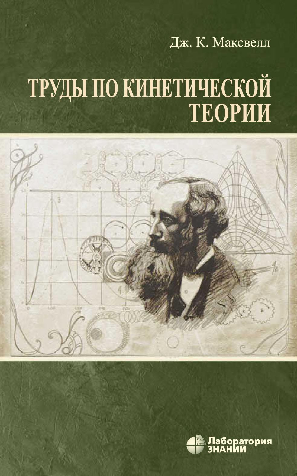 Джеймс Клерк Максвелл Труды по кинетической теории максвелл дж труды по кинетической теории