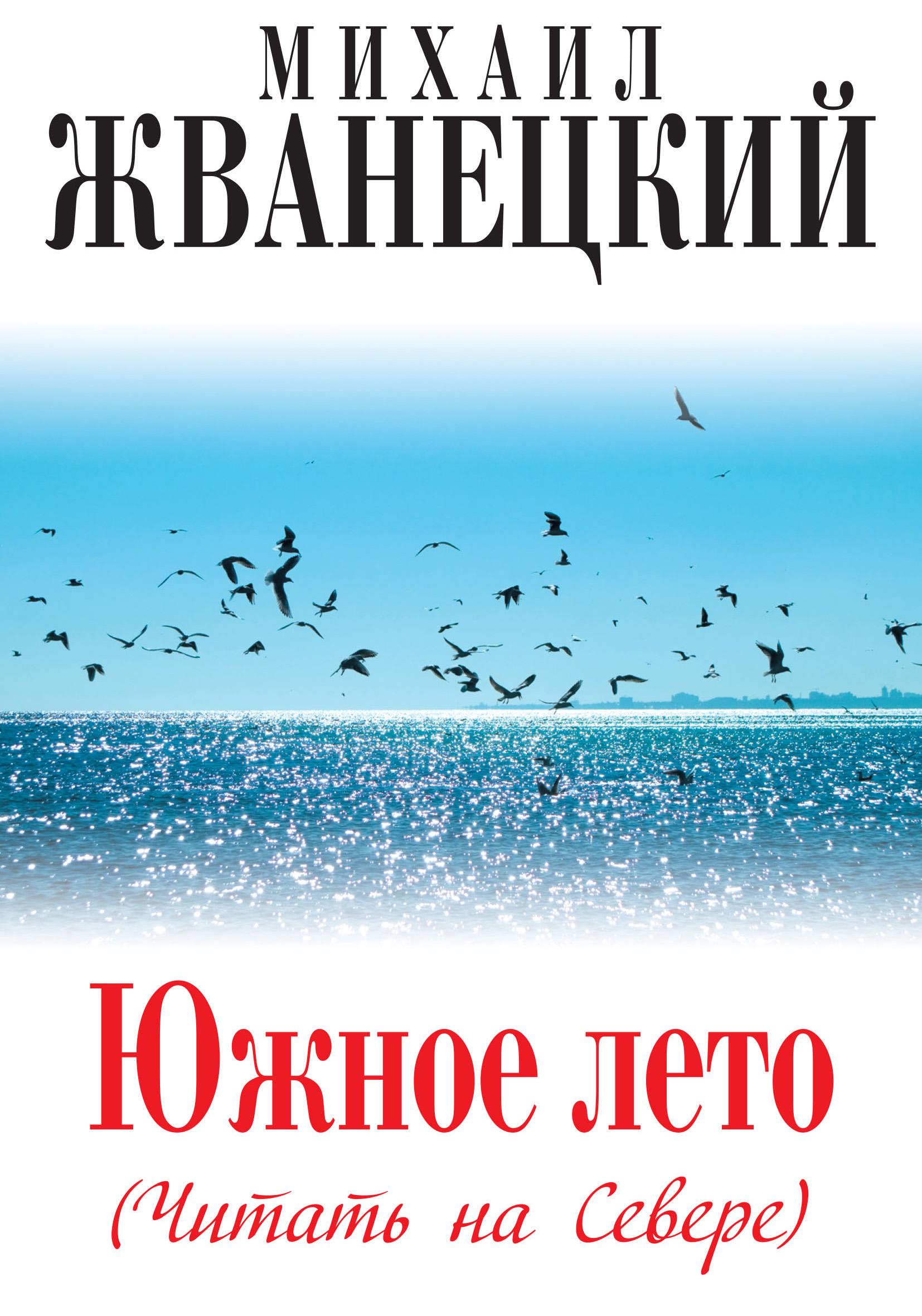 Михаил Жванецкий Южное лето (Читать на Севере)