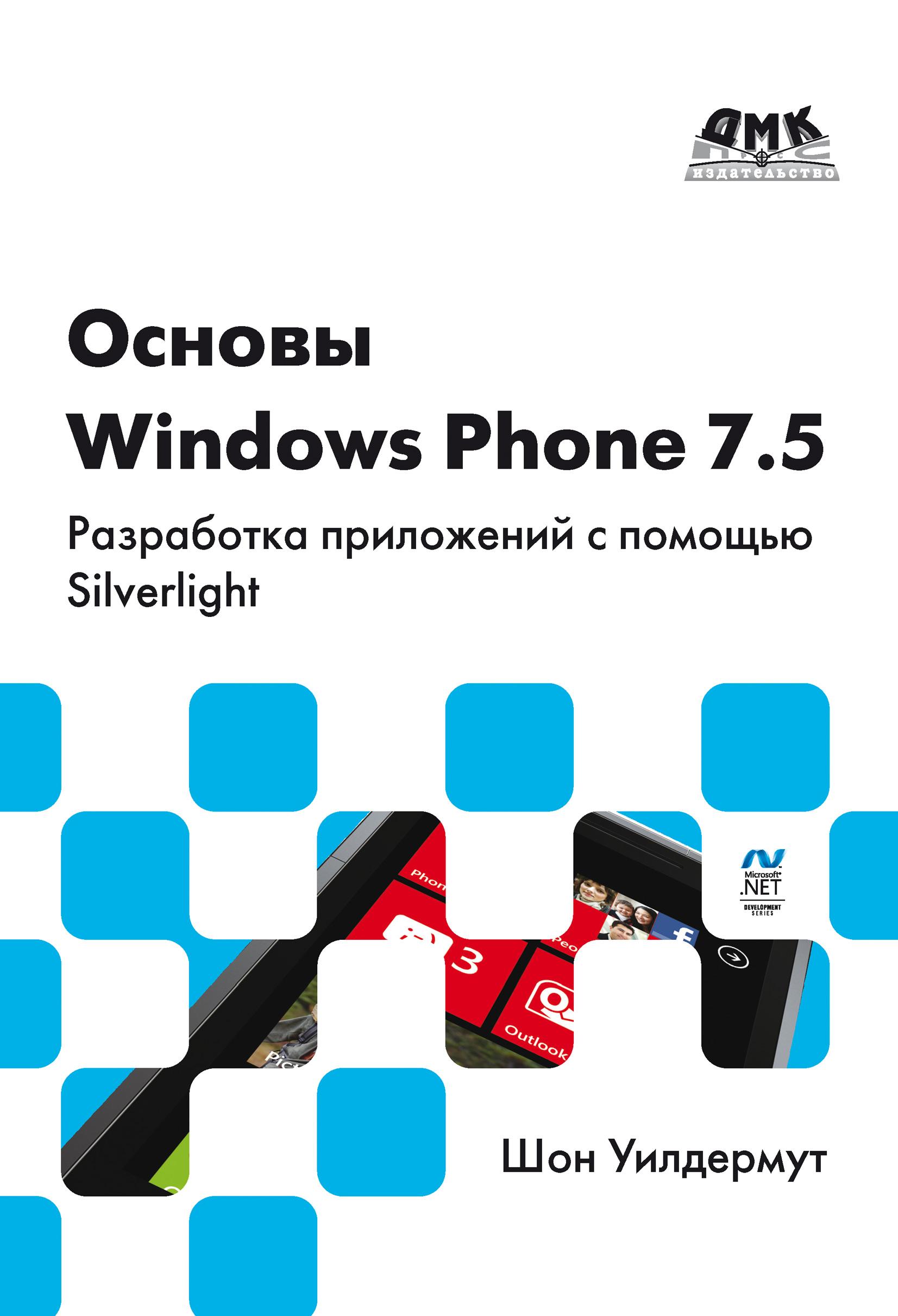 Шон Уилдермут Основы Windows Phone 7.5. Разработка приложений с помощью Silverlight цена 2017