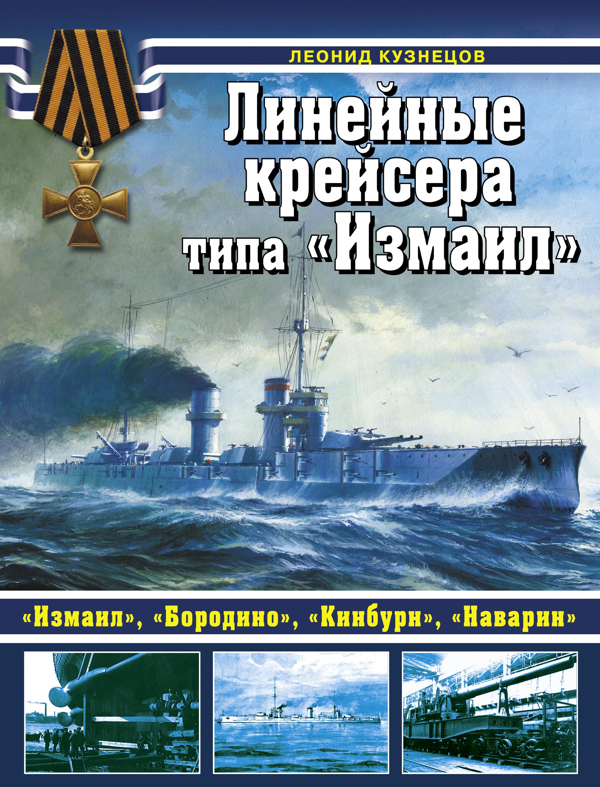 Леонид Кузнецов Линейные крейсеры типа «Измаил» платонов а линейные силы советского флота isbn 9785990916357