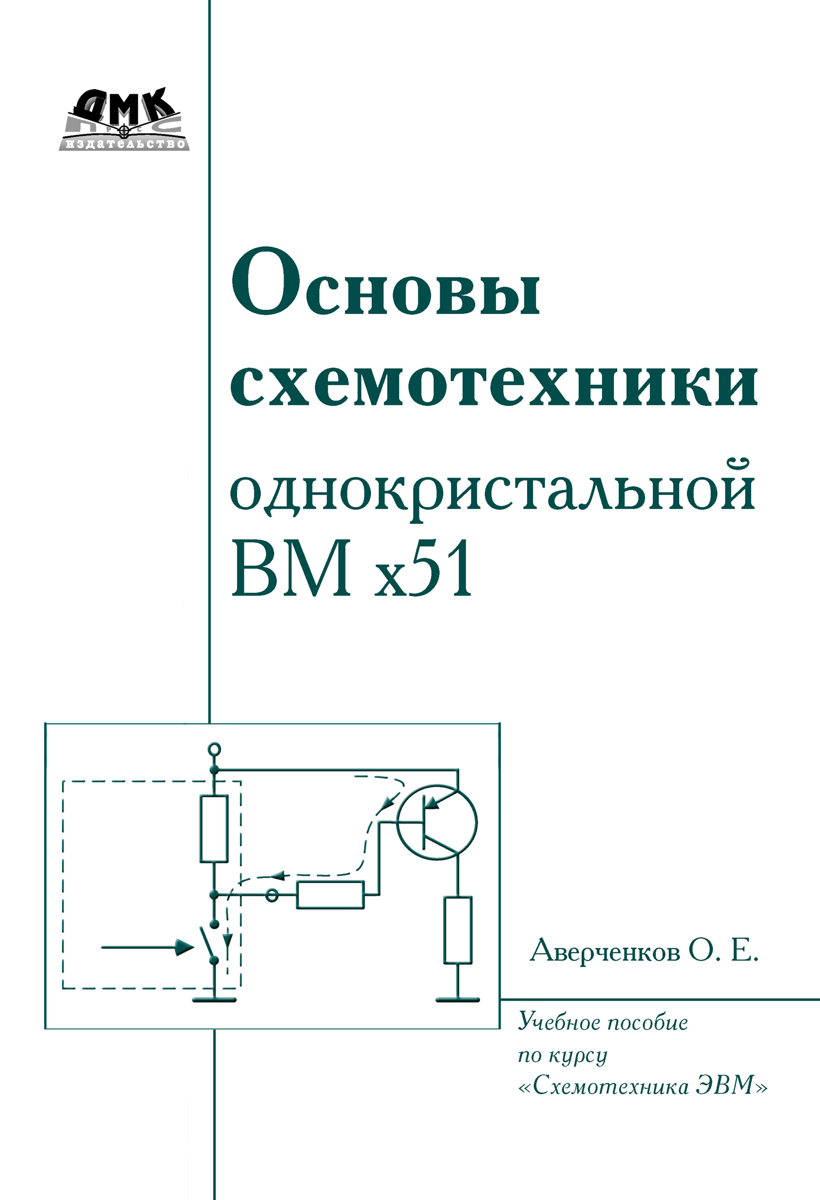 О. Е. Аверченков Основы схемотехники однокристалльной ВМ x51 о е аверченков основы схемотехники однокристалльной вм x51 page 3